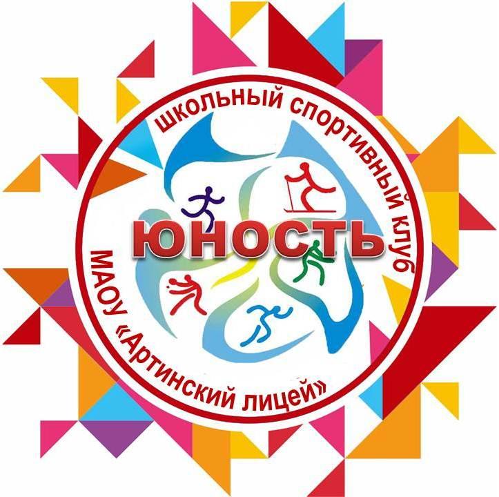 Школьный спортивный клуб «Юность»