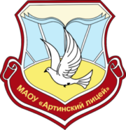 """Официальный сайт МАОУ """"Артинский лицей"""""""